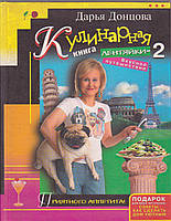 Дарья Донцова Кулинарная книга лентяйки 2