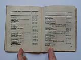 Список телефонов и адресов предприятий Мосторга. 1974 год, фото 6