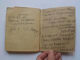 Список телефонов и адресов предприятий Мосторга. 1974 год, фото 7