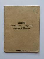 Список телефонов и адресов предприятий Мосторга. 1974 год
