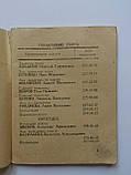 Список телефонов и адресов предприятий Мосторга. 1974 год, фото 3