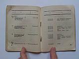 Список телефонов и адресов предприятий Мосторга. 1974 год, фото 5