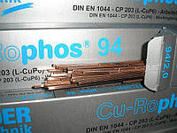 Припой Медно-фосфорный  Cu-Rophos 94 Felder пруток 500 мм d=2мм