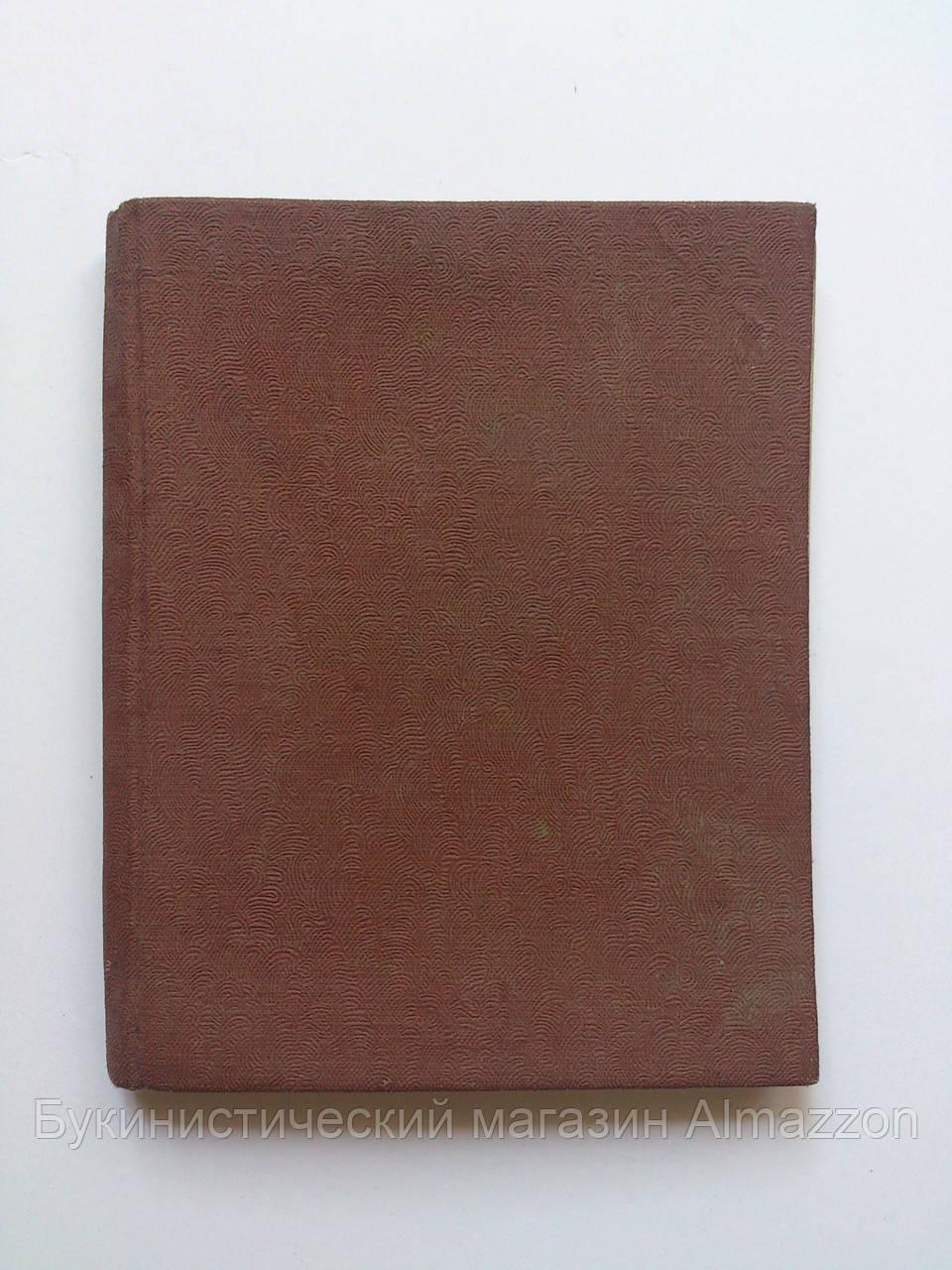 Список телефонов и адресов предприятий Мосторга. 70--е годы