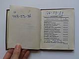 Список телефонов и адресов предприятий Мосторга. 70--е годы, фото 4
