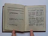 Список телефонов и адресов предприятий Мосторга. 70--е годы, фото 6