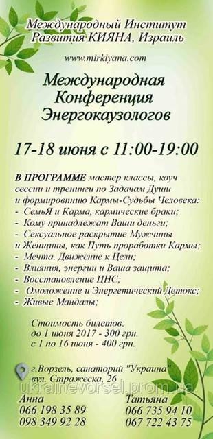 """Международная конференция энергокаузологов в санатории """"Украина"""""""