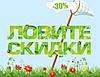 До -30% скидки на ДЕТОКС программы