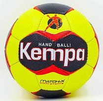М'яч гандбольний №1 Kempa HB-5408-1