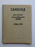 Самоход. Инструкция по использованию ЗИП. 426у.И10. 1970 год