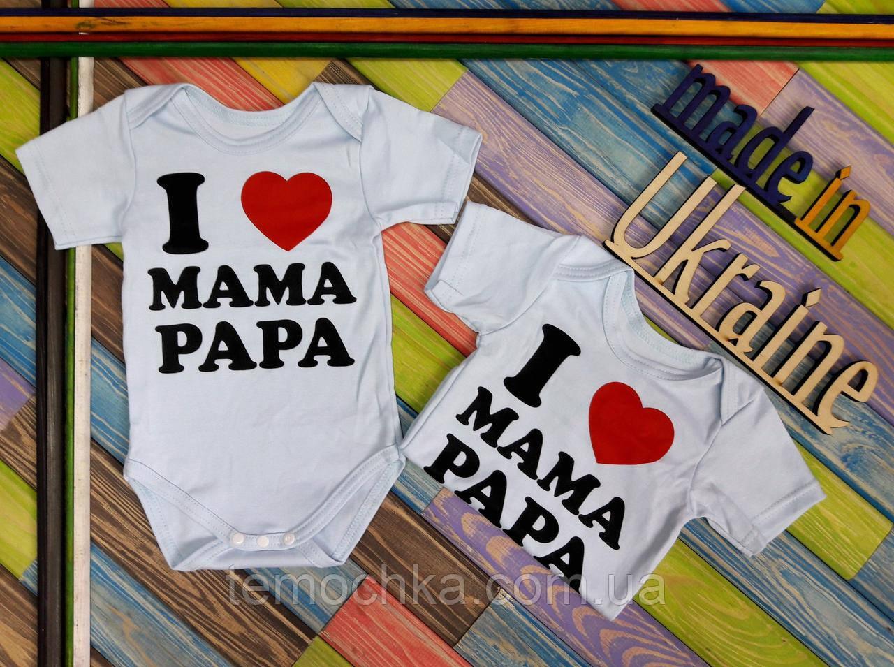 "Бодик ""I LOVE mama & papa""цвет голубой."