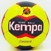 М'яч гандбольний №2 Kempa HB-5408-2