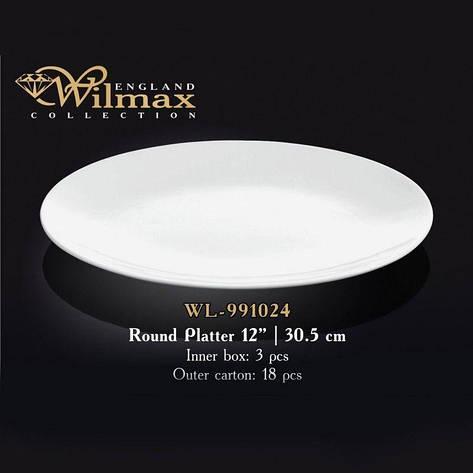 Блюдо круглое Wilmax WL-991024  30,5см, фото 2