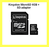 Kingston MicroSD 4GB + SD-adapter!Акция