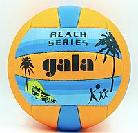 Мяч волейбольный GALA №5 NEW!
