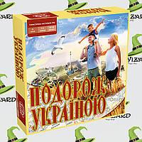 Настольная игра Путешествие Украиной