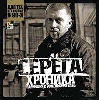 CD+DVD. Серёга - Хроника парнишки с гомельских улиц