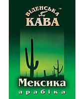 Кофе в зернах Віденська кава Арабика Мексика 0,5 кг