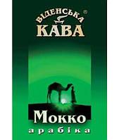 Кофе в зернах Віденська кава Арабика Эфиопия Мокко 0,5 кг