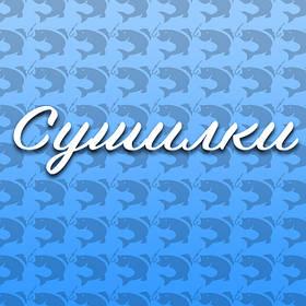 Сушарки для риби