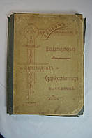 К.А. Фишер. Альбом двадцатипятилетия товарищества передвижных художественных выставок. 1872-1897