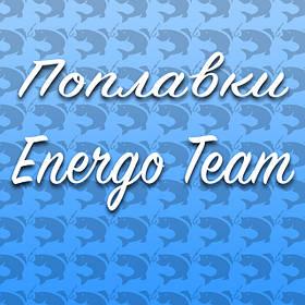 Поплавки Energo Team