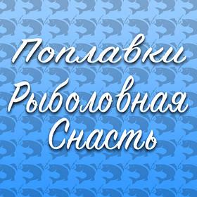 """Поплавки """"Рибальська Снасть"""""""