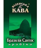 Кофе в зернах Віденська кава Арабика Бразилия Сантос 0,5 кг