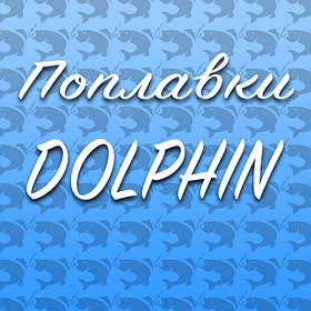 Поплавці DOLPHIN