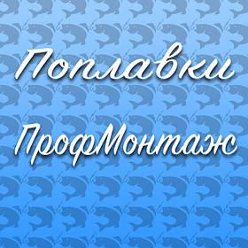 Поплавоки ПрофМонтаж