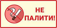 """Наклейка """"Не палити"""""""