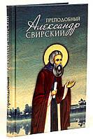 Преподобный Александр Свирский, фото 1