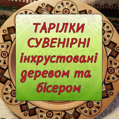 Інхрустовані бісером, дерев'яні тарілки