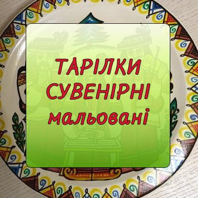 Мальовані дерев яні тарілки - замовити в Івано-Франківській області от  компании