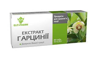 Екстракт гарцинії 80 таблеток по 0,25 г