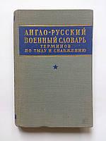 Англо-русский военный словарь терминов по тылу и снабжению. 1958 год