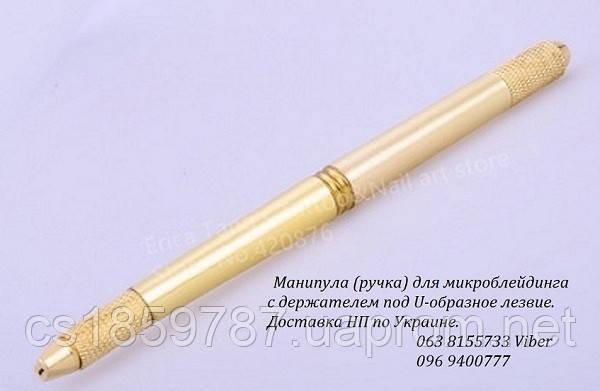 Манипула (ручка) для микроблейдинга   с держателем под U-образное лезвие.  Доставка НП по Украине.            - Студия современного татуажа и микроблейдинга Расходные материалы для микроблейдинга в Киеве