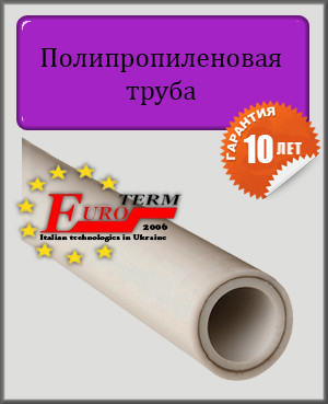 Труба Eurotherm 32х4 для отопления PPR-AL-PEX