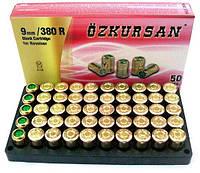 Патрон холостой Ozkursan 9 mm 50 шт