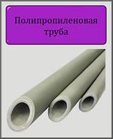 Полипропиленовая труба 40 композитная (армированная алюминием PPR-AL-PEX)