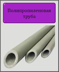 Поліпропіленова труба 40 композитна (армована алюмінієм PPR-AL-PEX)