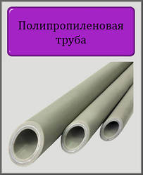 Поліпропіленова труба 63 композитна (армована алюмінієм PPR-AL-PEX)