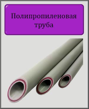 Полипропиленовая труба 20 Fiber (стекловолокно PPR-FB-PPR)