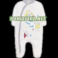 Человечек для новорожденного р. 56 тонкий ткань КУЛИР 100% хлопок ТМ Свит 3652 Желтый