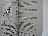 Золотарев Ю. Целительные мудры. Практические советы самооздаровления., фото 6