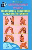 Золотарев Ю. Целительные мудры. Практические советы самооздаровления., фото 1
