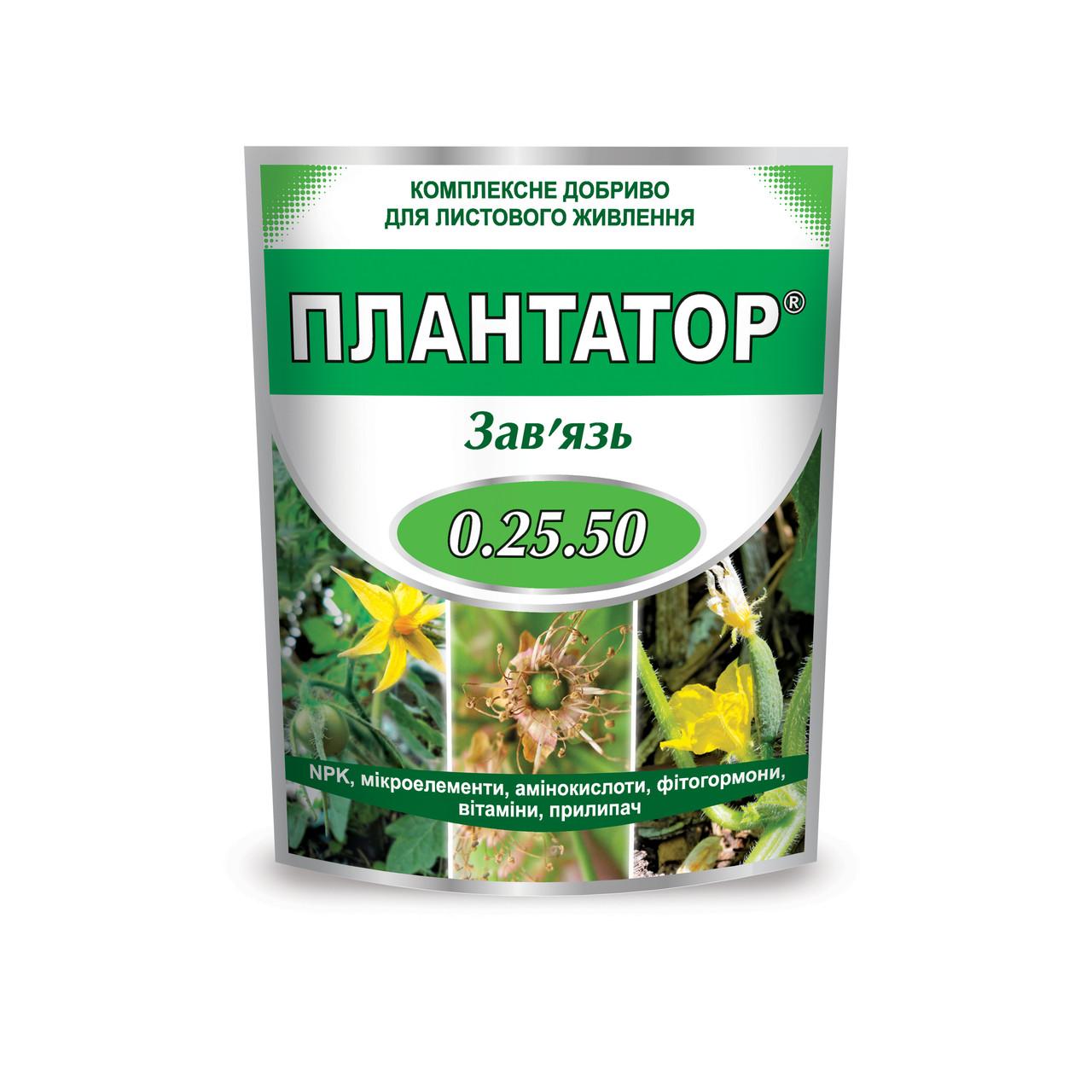 """«Плантатор» (0.25.50). 1 кг. Минеральное удобрение. Предотвращает опадание завязи. - Компания """"НАТАЛКА"""" в Волынской области"""