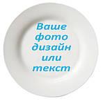 Полимерная тарелка с Вашим дизайном, D - 23 см, фото 2