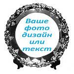 """Металлическая тарелка с Вашим дизайном  """"Виноград"""", D - 20 см, фото 2"""