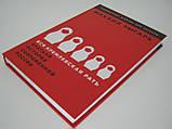 Зыгарь М. Вся кремлёвская рать. Краткая история современной России., фото 4